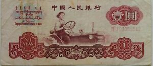 China 3rd Series 1 Yuan 1960 note VIII II 03055542