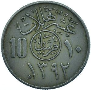 SAUDI ARABIA, 10 HALALAH 1972     #WT24779