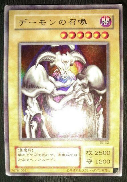 Yu-Gi-Oh Summoned Skull YAP1-JP003 Ultra Rare Foil Mint