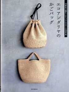 Eco-Andaria-Basket-Bags-japanese-craft-book