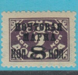 RUSSIA-367-MINT-HINGED-OG-NO-FAULTS-EXTRA-FINE