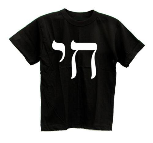 Am People of Israel Chai Live Hebrew Jewish Israeli T-shirt S M L XL XXL 3XL 4XL