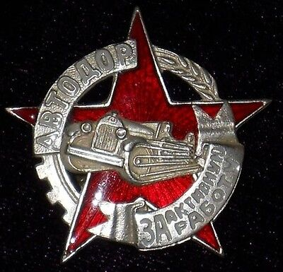 """RARE SOVIET RUSSIAN  BADGE """"AUTODOR. FOR ACTIVE WORK"""" USSR. COPY"""