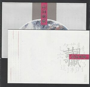CHINA-2015-27-Special-Booklet-Four-Forms-of-Chinese-Poetry-Songs-Arts-stamp