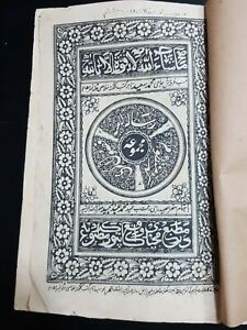 Details about 6 Arabic Grammar Book by Arabic and Urdu Language P in  Lucknow in India 1915