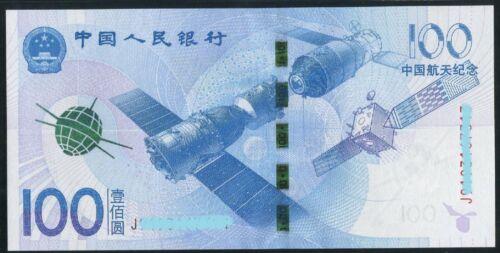 China 100 Yuan 2015 Chinese Aerospace UNC Commemorative Banknote