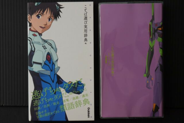 EVANGELION doujinshi Evangelion mechanic commentary Book Japan Rare