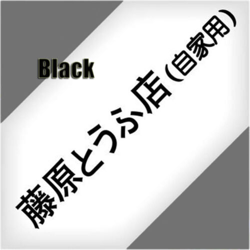 Jdm japanese kanji initial d drift turbo euro fast vinyl car sticker decal cool black