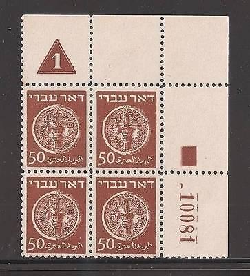 Israel Briefmarken Systematisch Israel 1948 Doar Ivri 50m Platte Block Ballen Group 146 Scott 6 Nachfrage üBer Dem Angebot