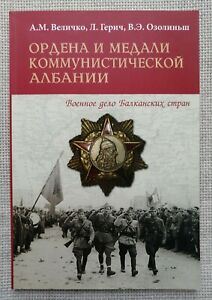Communist-Albania-1946-1990-Military-Awards-of-Armed-Forces-Rare-edition