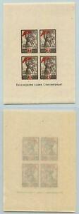 La-Russie-URSS-1944-SC-970-neuf-sans-charniere-souvenir-sheet-rta5805