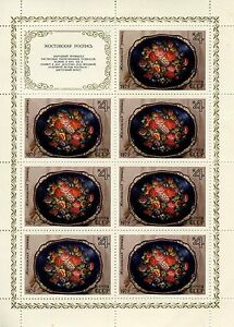 TIMBRE-RUSSIA-RUSSIE-FEUILLE-N-4599-7-TIMBRES-ARTISANAT-ART