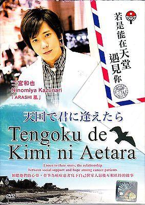 TENGOKU DE KIMI NI AETARA JAPANESE MOVIE DVD-NTSC All Region ENG SUB BOX SET