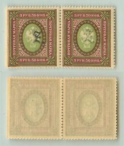 Armenia-1919-SC-104-mint-pair-e8349