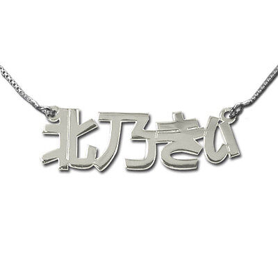 Japanese Necklace with Any Name / Japanese Name Necklace