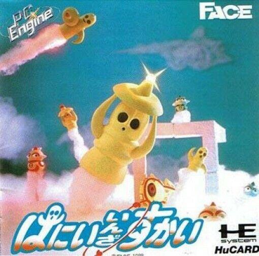 PC Engine / TurboGrafX 16 game - Honey in the Sky / Hani JAPAN HuCard