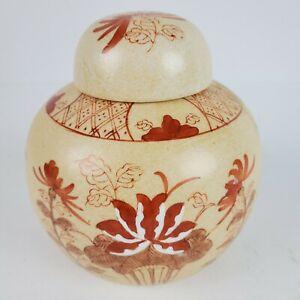 Vintage Japanese Porcelain Ginger Jar  Vase Decorated in Hong Kong 4'' Tall