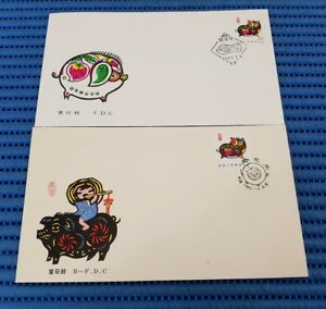 2X 1983 China First Day Cover T80 Lunar Year of the Pig