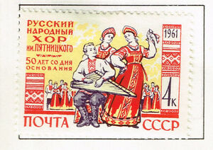 Russia Soviet Ethnicity Dancers stamp 1961 MLH