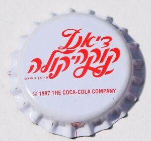 - unused COCA-COLA IZRAEL Bottle Cap -