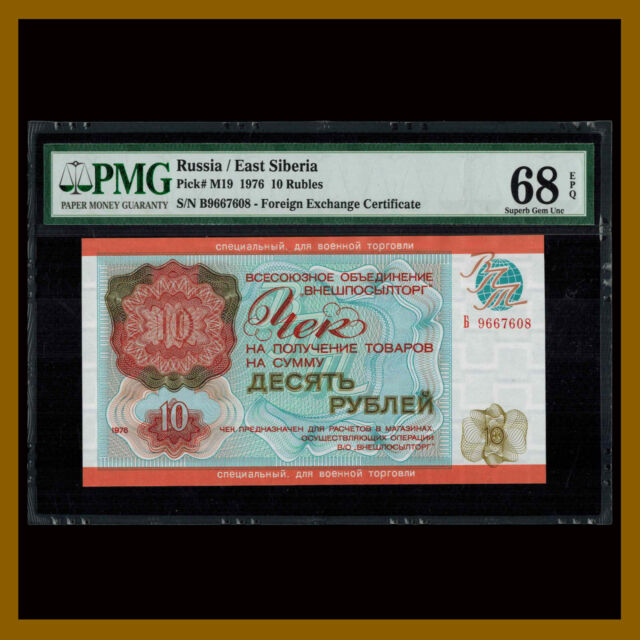Russia 10 Rubles, 1976 P-M19 PMG 68 EPQ Military Trade Checks Payment Old USSR