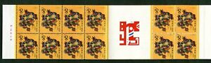 VR-China-1988-Booklet-SB-15-Year-of-the-Dragon-Stamp-12-x-2158-D-Markenheftchen