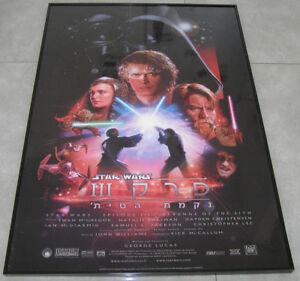 Revenge Of The Sith Original Hebrew Star Wars Movie Poster Israel 2005 Framed Ebay