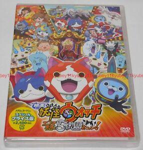 Nuevo-Reloj-Yo-kai-la-pelicula-El-gran-rey-Enma-y-los-cinco-cuentos-Nyan-DVD-medalla