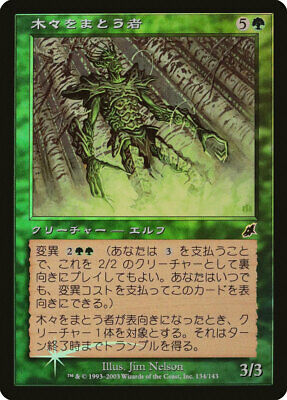 NM Green Common MAGIC MTG CARD ABUGames Break Asunder FOIL Scourge JAPANESE