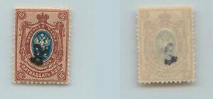 Armenia 🇦🇲 1919 SC 69 mint handstamped - c violet . rta9641
