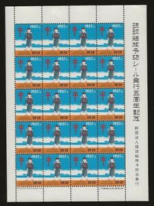 Ryukyu-Islands-Japan-1957-WX6-Xmas-TB-Seal-Pane-Sheet-VF-NH-CV-15-00