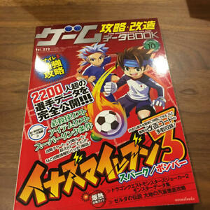 Inazuma-Eleven-3-Game-Koryaku-Kaizo-Data-Book-vol-10-Guide