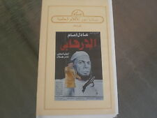 Al Irhaby - Adel Imam - Arabic Egyptian Color VHS Movie