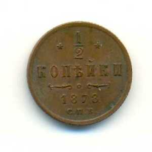 Russia Russian Copper Coin 1/2 Kopek 1878 SPB AU/UNC