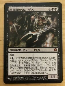 Details about Geth, Lord of the Vault Japanese Scars of Mirrodin mtg NM-
