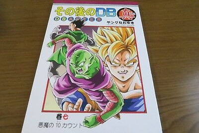 Youngjijii A5 76pages Doujinshi Dragon Ball AF DBAF After the Future vol.19
