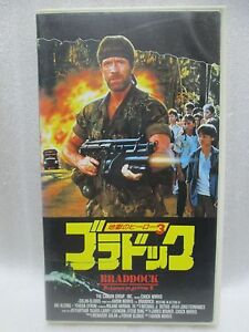 Image Is Loading BRADDOCK MISSING IN ACTION III Chuck Norris Japanese