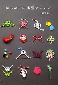 Easy-Mizuhiki-Arrangement-Book-Japanese-Craft-Book-SP3