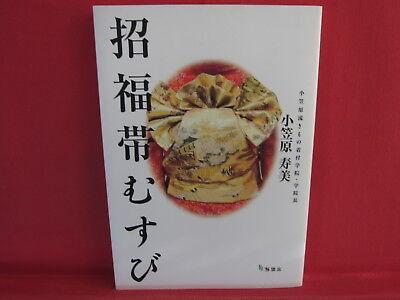 Shofuku Obi Musubi Japanese How to Tie Sash Book