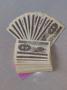 中国人民银行壹分币 China 1953 Yi Fen 1 cent banknote UNC 100 pcs