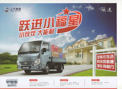 Brochure made In China Yuejin S50 Truck _2017 Prospekt