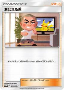 Pokemon-Card-Japanese-Abarerukun-amp-Pikachu-320-SM-P-PROMO