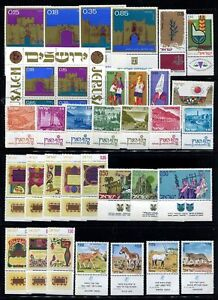ISRAEL-STAMPS-1971-FULL-YEAR-SET-MNH-FULL-TABS-VF