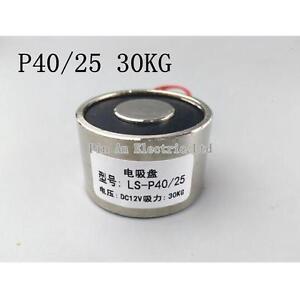 DC12V 25kg 55LB 8W Electric Lifting Magnet Holding Electromagnet Solenoid 0.67A