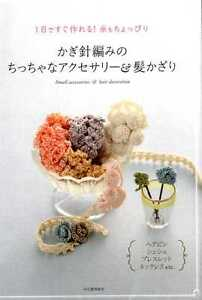 Crochet Small Accessories and Hair Decoration - Japanese Crochet Book