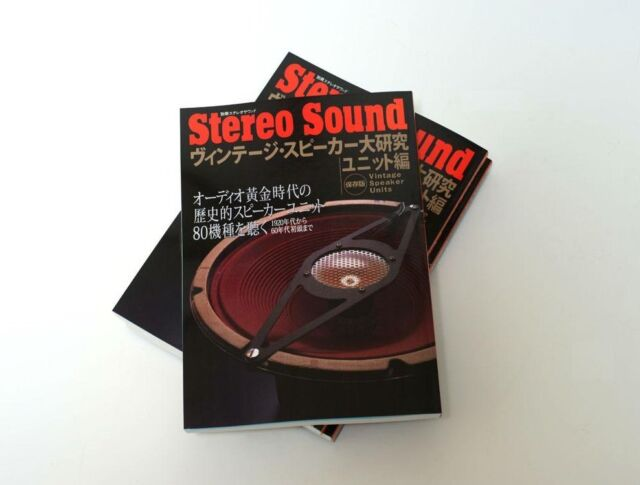 Stereo Sound Big Research Book Vintage Speaker Unit Western Electric Jensen RCA