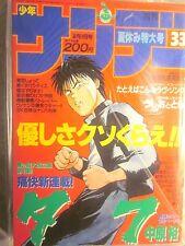 Rare! Weekly SHONEN SUNDAY Japanese Manga (1990 Vol. 33) Ranma 1/2, Yaiba