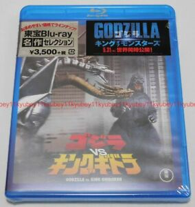 Godzilla-Vs-King-Ghidorah-Toho-Blu-ray-Japon-TBR-29097D-4988104120977