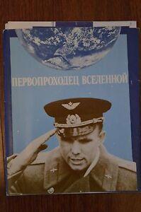 """Gagarin Russian Vintage Photo Album """"Pervoprohodez Vselennoy"""" 1990"""