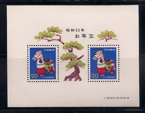 Japan-1977-Sc-1316a-New-Year-s-s-MNH-40780